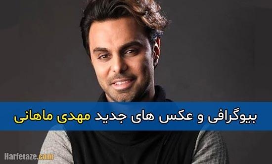 بیوگرافی و عکس های جدید مهدی ماهانی | بازیگر