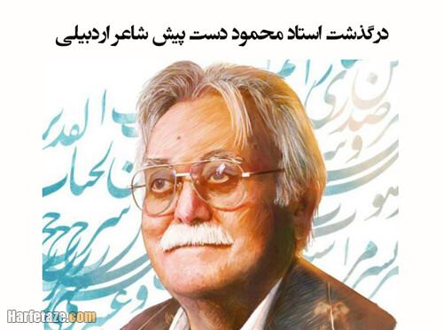 علت فوت و درگذشت محمود دست پیش