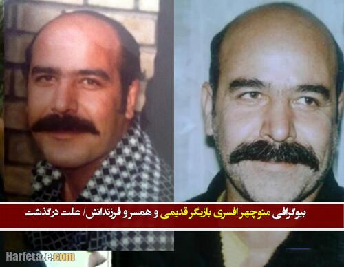 بیوگرافی منوچهر افسری بازیگر و همسر و فرزندانش + ماجرای درگذشت و فیلم شناسی
