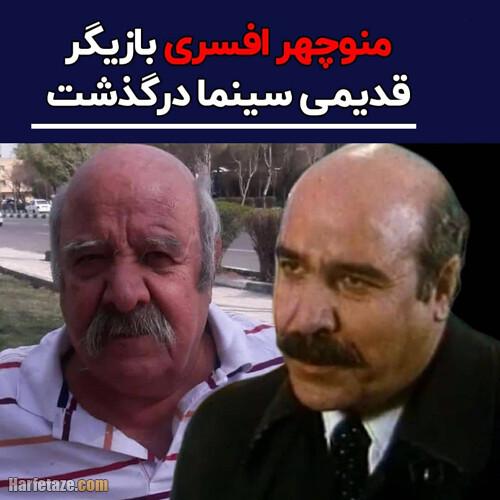 منوچهر افسری بازیگر قدیمی درگذشت + علت فوت