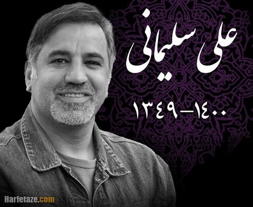 عکس و فیلم مراسم تشییع جنازه و خاکسپاری علی سلیمانی بازیگر