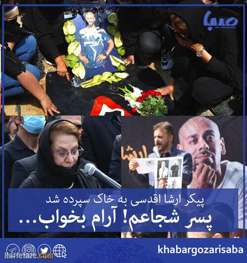 تصاویر فرزانه موجودی مادر ارشا اقدسی در مراسم خاکسپاری پسرش