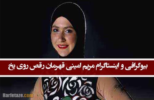 بیوگرافی مریم امینی قهرمان رقص روی یخ با حجاب و همسرش+ زندگی شخصی و ورزشی