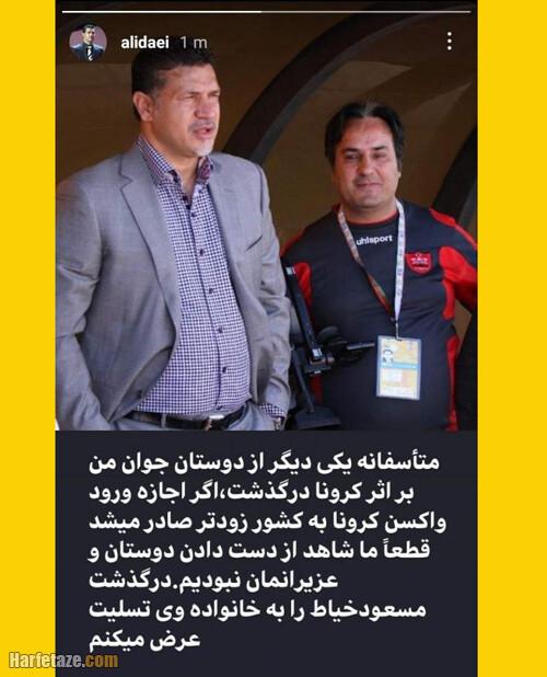 بیوگرافی مسعود خیاط مدیر رسانه ای سایپا با مربیگری علی دایی + ماجرای درگذشت
