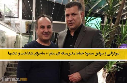 بیوگرافی و سوابق مسعود خیاط مدیر رسانه ای سایپا + ماجرای درگذشت و عکسها
