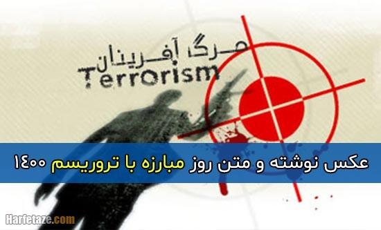 متن روز مبارزه با تروریسم 1400 + مجموعه عکس نوشته و عکس پروفایل