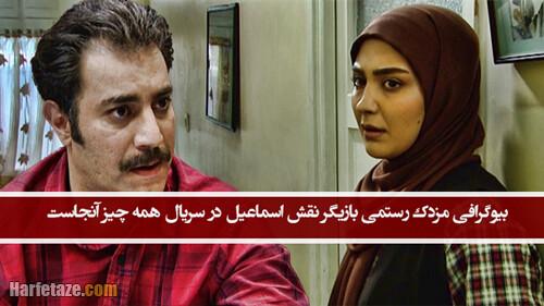 بازیگر نقش اسماعیل در سریال همه چیز آنجاست کیست؟ + سوابق هنری و عکس های اینستاگرامی جدید