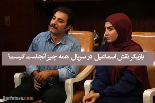 بیوگرافی بازیگر نقش اسماعیل در سریال همه چیز آنجاست