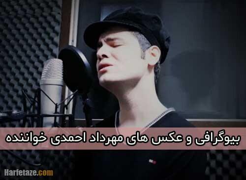 مهرداد احمدی خواننده
