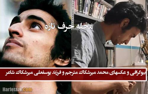 بیوگرافی محمد میرشکاک فرزند یوسف میرشکاک شاعر و همسرش +علت فوت، شغل و اینستاگرام