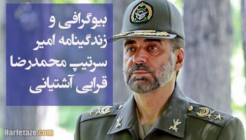 بیوگرافی امیر محمدرضا قرایی آشتیانی وزیر دفاع دولت رئیسی