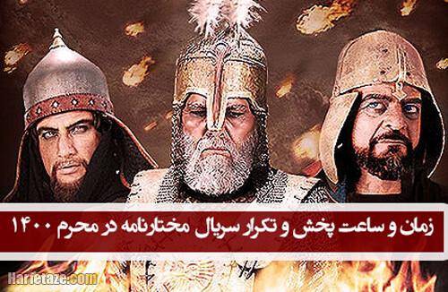 زمان پخش سریال مختارنامه در محرم 1400 شبکه قرآن و الکوثر+ تکرار و بازپخش