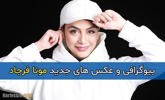 بیوگرافی و عکس های جدید مونا فرجاد   بازیگر