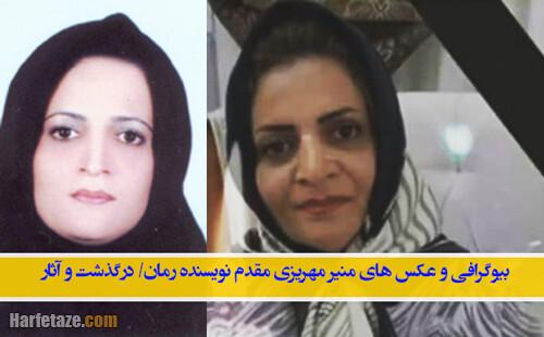 بیوگرافی منیر مهریزی مقدم رمان نویس و همسر و فرزندانش + ماجرای درگذشت و رمان ها