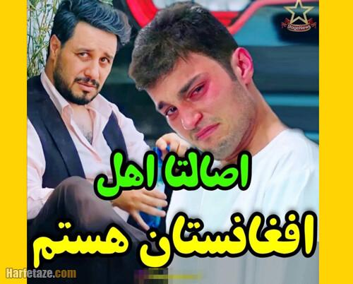 مرتضی امینی تبار بازیگر افغانستانی زخم کاری