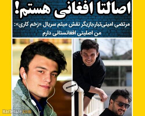 آیا بازیگر زخم کاری اصالتا افغانستانی است؟ مرتضی امینی تبار بازیگر افغانی کیست