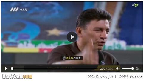 فیلم کامل / مصاحبه تند امیر قلعه نویی سرمربی گل گهر+ احضار به کمیته انضباطی
