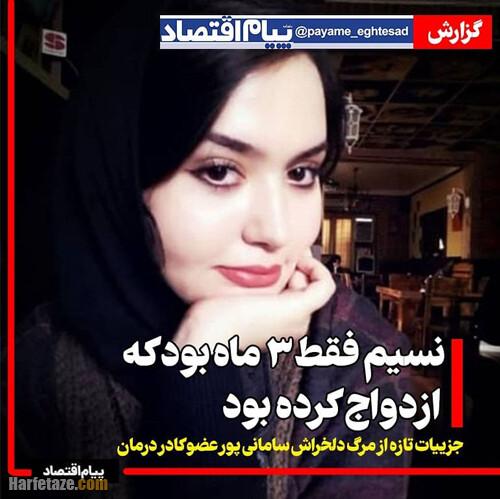 درگذشت نسیم سامانی پور مدافع سلامت