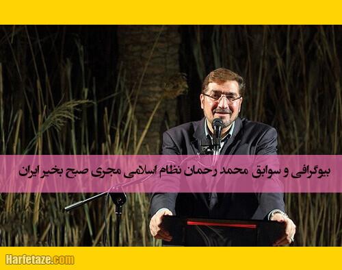 بیوگرافی محمدرحمان نظام اسلامی مجری قدیمی صدا و سیما تلویزیون؛ خبر ابتلا به کرونا فوت