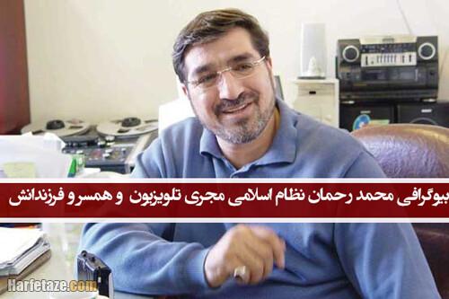 بیوگرافی محمد رحمان نظام اسلامی و همسر و فرزندانش+ خانواده و شغل فرزندان و سوابق
