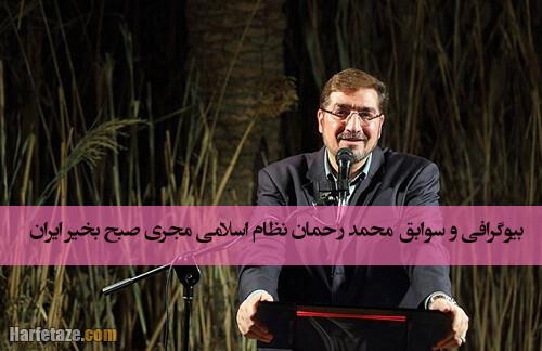 محمد رحمان نظام اسلامی مجری صبح بخیر ایران