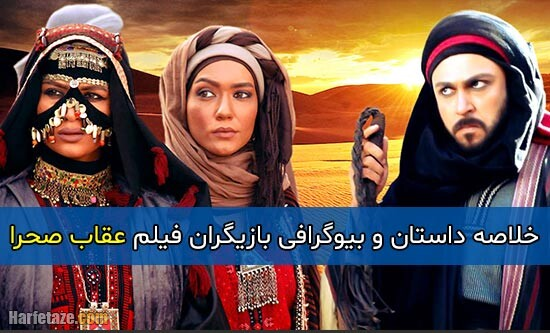 داستان و بازیگران فیلم عقاب صحرا+ بیوگرافی و تصاویر فیلم سینمایی عقاب صحرا