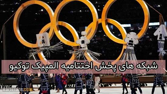 شبکه پخش اختتامیه المپیک