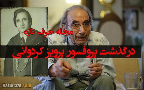 ماجرا و علت درگذشت و فوت پروفسور پرویز کردوانی