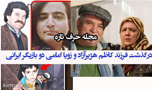 درگذشت ناگهانی پسر کاظم هژیرآزاد و زویا امامی