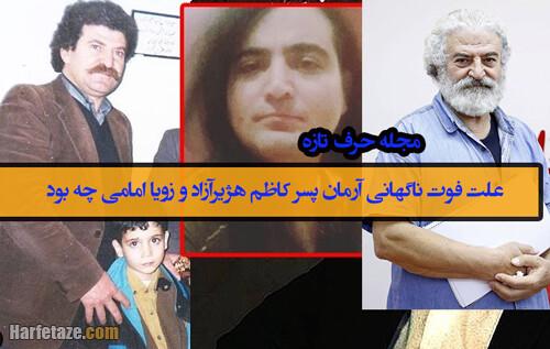 علت فوت ناگهانی پسر کاظم هژیرآزاد چه بود؟ آرمان پسر کاظم هژیرآزاد کیست