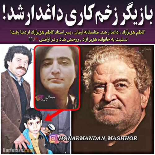بیوگرافی و عکس آرمان پسر کاظم هژیرآزاد و زویا امامی بازیگر