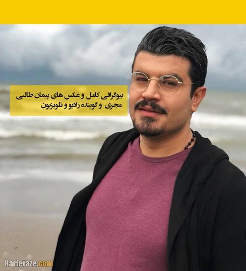 بیوگرافی پیمان طالبی مجری و خواننده و همسرش + خانواده و جنجال ها