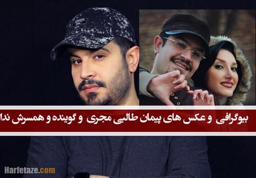 پیمان طالب | بیوگرافی پیمان طالبی مجری و خواننده و همسرش + خانواده و جنجال ها
