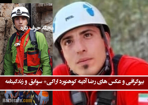 بیوگرافی رضا آدینه کوهنورد اراکی و همسرش+ زندگی و حواشی مفقودی در قله پوبدا