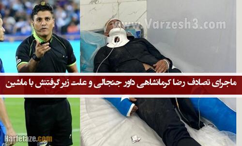عکس: ماجرای تصادف رضا کرمانشاهی داور جنجالی و علت زیر گرفتنش با ماشین