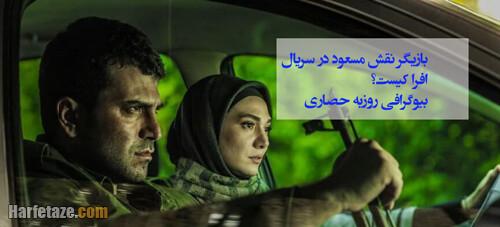 بازیگر نقش مسعود در سریال افرا