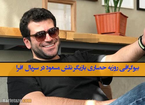 بازیگر نقش مسعود در سریال افرا کیست؟ + بیوگرافی و سوابق هنری روزبه حصاری بازیگر