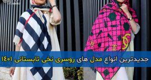 جدیدترین انواع مدل های روسری نخی زنانه ۱۴۰۱