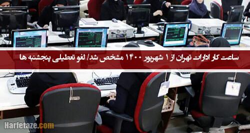 ساعت کار ادارات تهران از 1 شهریور 1400 مشخص شد / لغو تعطیلی پنجشنبه ها