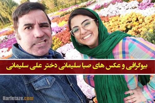 بیوگرافی صبا سلیمانی دختر علی سلیمانی+ زندگی شخصی و بازیگری و درگذشت پدر