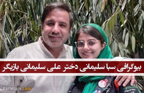 بیوگرافی عکس سبا سلیمانی (صبا سلیمانی) بازیگر و همسرش | دختر علی سلیمانی کیست