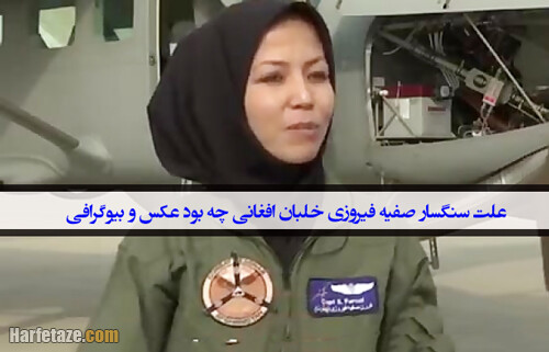 علت سنگسار صفیه فیروزی خلبان افغانی توسط طالبان چه بود؟ عکس و بیوگرافی