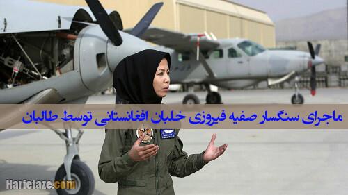 صفیه فیروزی خلبان افغانی کیست؟
