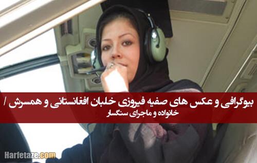 بیوگرافی صفیه فیروزی خلبان افغانی و همسر خلبانش + زندگی شخصی و خلبانی و سنگسار