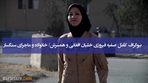زندگینامه صفیه فیروزی خلبان زن افغانستانی