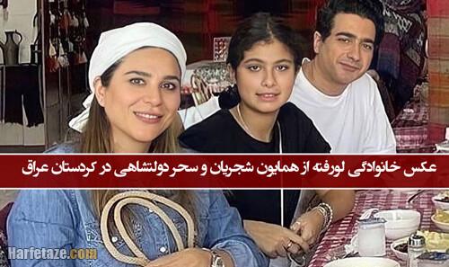 عکس خانوادگی لورفته از همایون شجریان و سحر دولتشاهی در کردستان عراق