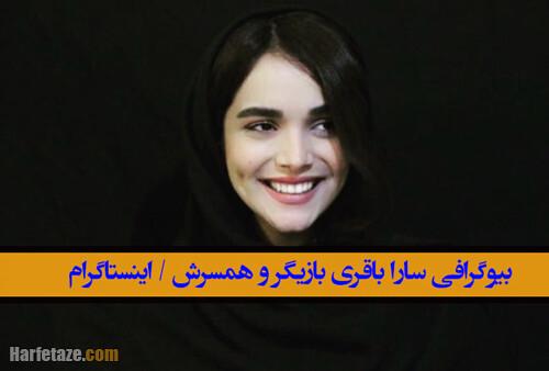 بیوگرافی سارا باقری بازیگر و گوینده ایرانی و همسرش + خانواده و فیلم شناسی