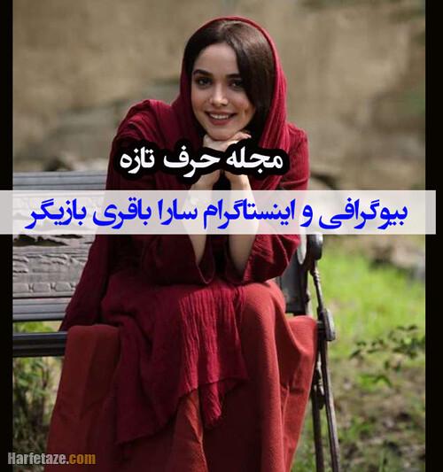 زندگینامه سارا باقری بازیگر