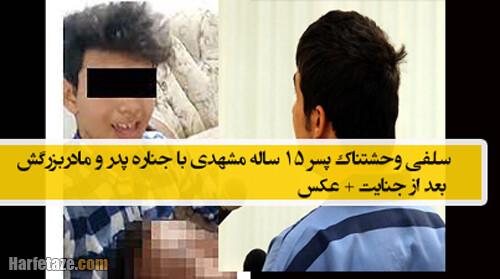 ماجرای سلفی پسر 15 ساله مشهدی با جناره پدر و مادربزرگش بعد از جنایت + عکس