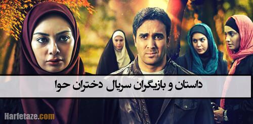 داستان و بازیگران سریال دختران حوا+ بیوگرافی و نقش ها و زمان پخش از آی فیلم 1400